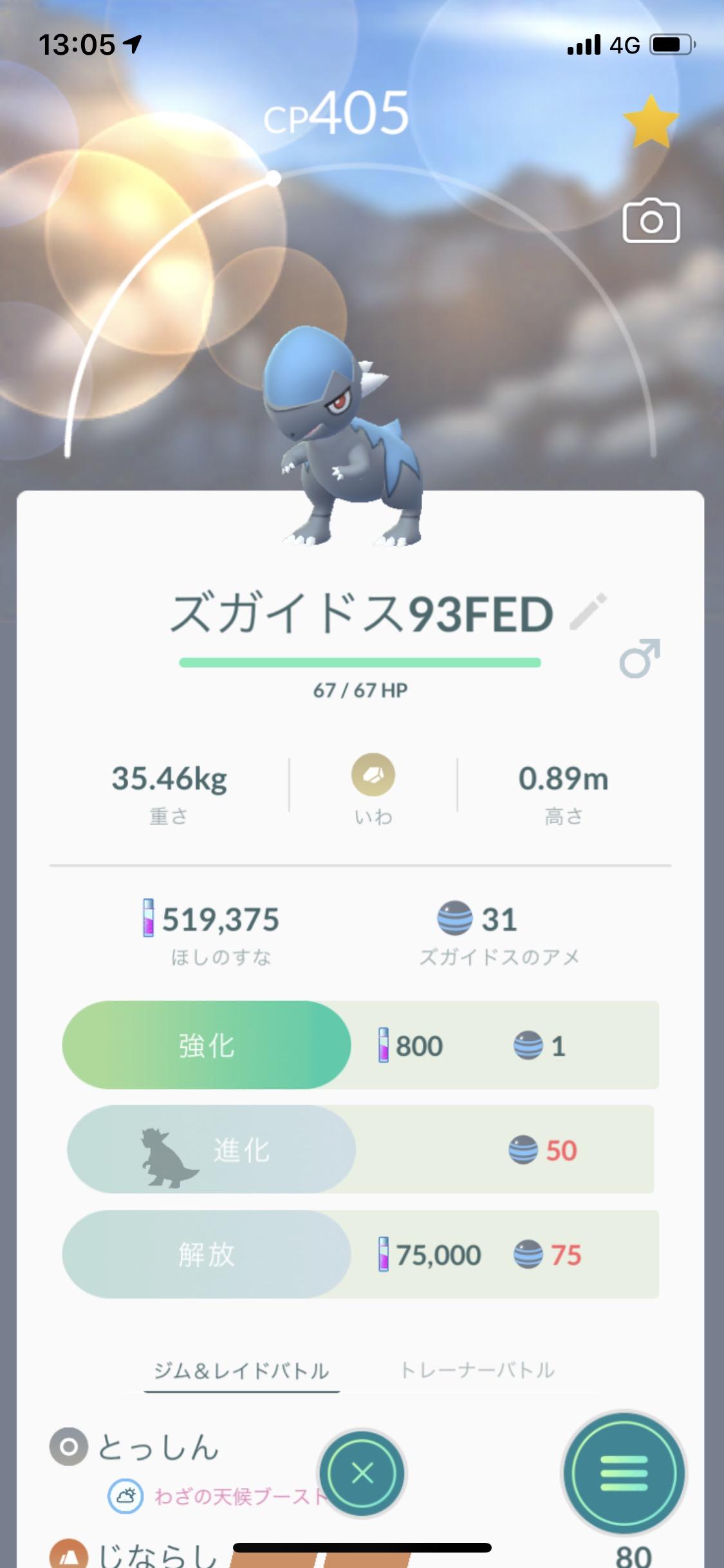 ポケモン go ズガイドスの進化