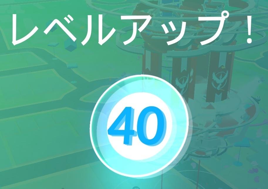 40 レベル ポケモン go 【ポケモンGO】トレーナーのレベル上げを早くする方法!