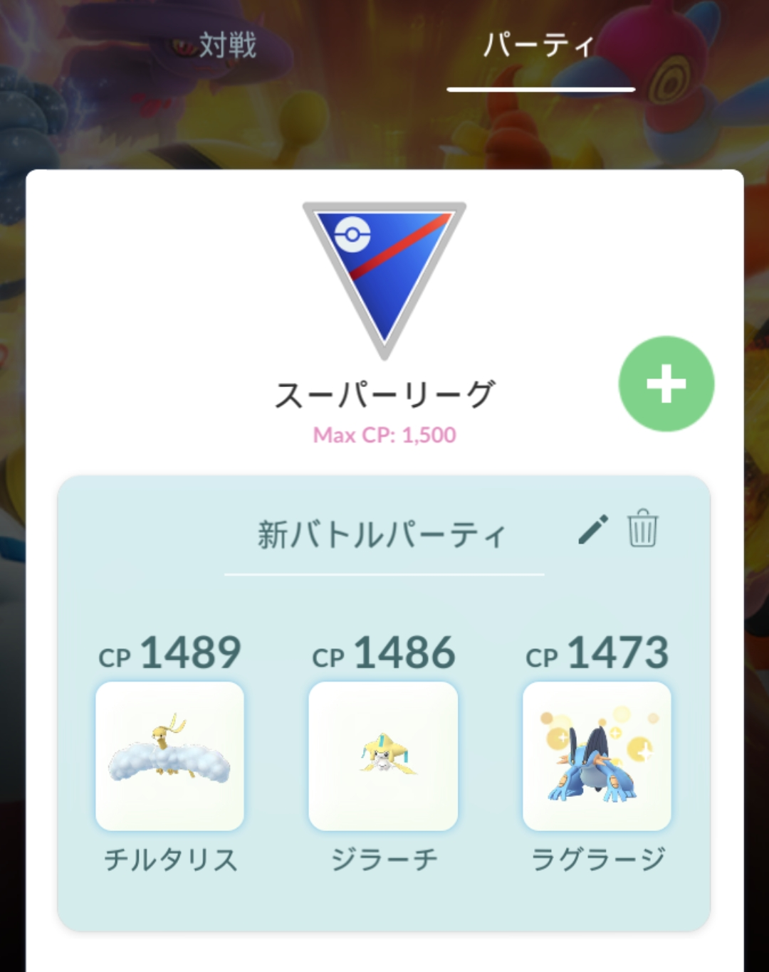 Go リーグ パーティ ハイパー ポケモン