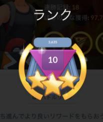 バトル リーグ チート Go