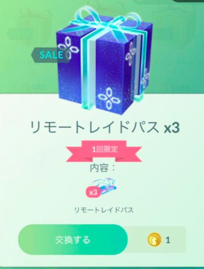 1円リモパス