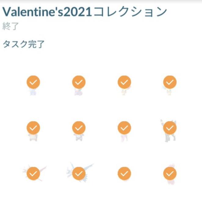 バレンタイン2021コレクションチャレンジ