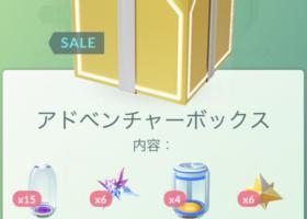 【新作】ハイパーボックス・アドベンチャーボックス内容変更!どっちがお得?(3/20更新)