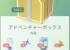 ハイパーボックス・アドベンチャーボックス内容変更!どっちがお得?(8/24更新)