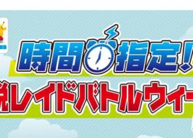 【時間指定】9/17~9/23ミュウツーのレイドバトルウィーク開催決定!一部中止店舗あり!