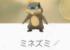 【色違い速報】ミネズミ・ヨーテリーの色違い最速GETした人が幸運すぎる!!