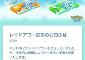 【延期決定】ミュウツーレイドアワー延期のアプリ内通知が来た!けど日付おかしい?