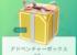 【課金】ボックス内容変更!前回よりもお得になった?