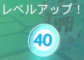 【上限解放】レベル50解禁いつ来る!?みんなの予想は?(7/17更新)