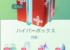【お得】レイドパス20枚クリスマスボックス!みんなどのくらい課金してるの?