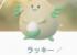 【色違い】ラッキー・ピンプクみんなゲットした?緑ラッキーは野生でいるよ!