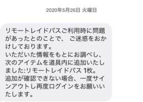 【問い合わせ】リモートレイドパスが返ってきた報告!