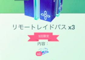 【1/20】無料リモートレイドパス3枚配布!グラカイレイドに向けて準備しよう!